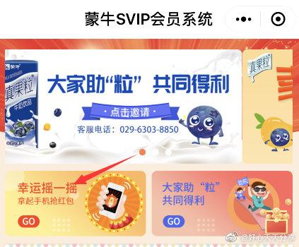 微信小程序搜【蒙牛SVIP会员系统】首页摇一摇抽红包