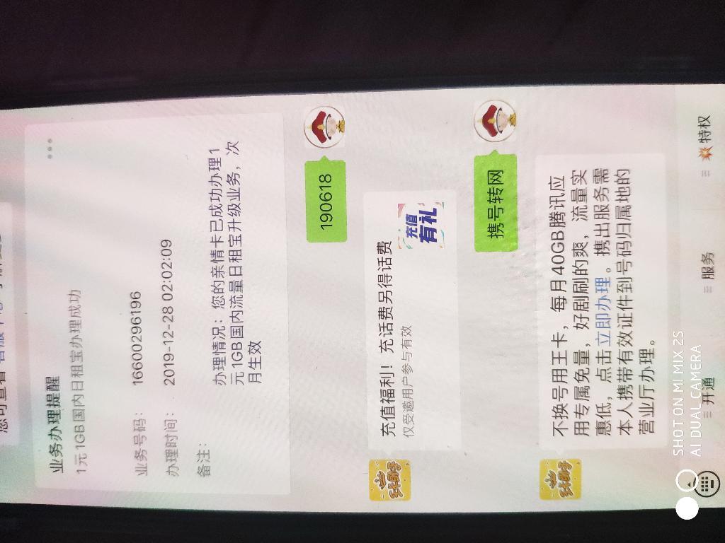 腾讯王卡充100送100办理方法