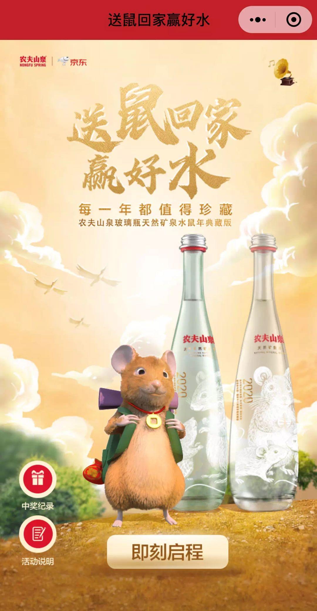 2020农夫山泉送鼠回家赢好水 抽典藏版玻璃瓶矿泉水(附地址链接)