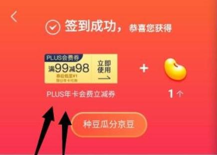部分用户1元可以开通一年京东PLUS会员 限非京东PLUS会员用户