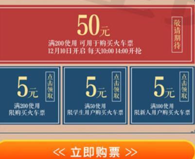 京东火拼春运抢5元和50元火车票优惠券