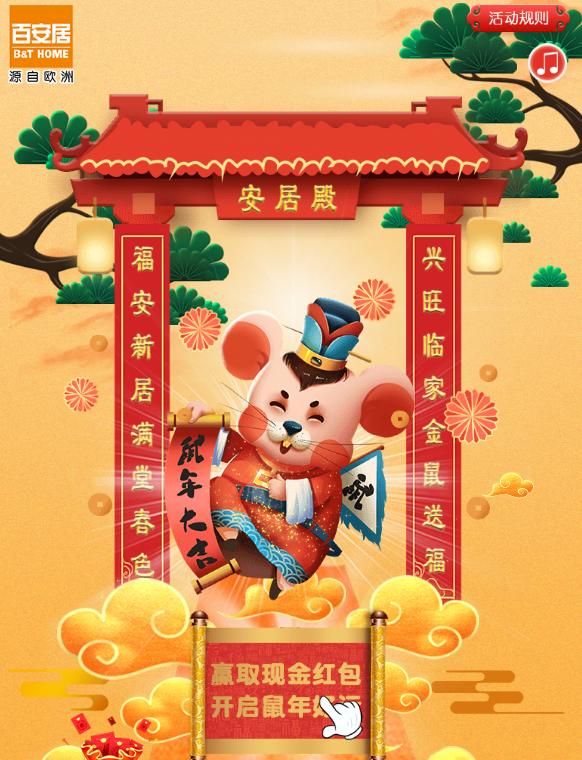 百安居中国鼠年好运抽0.66-88元微信红包