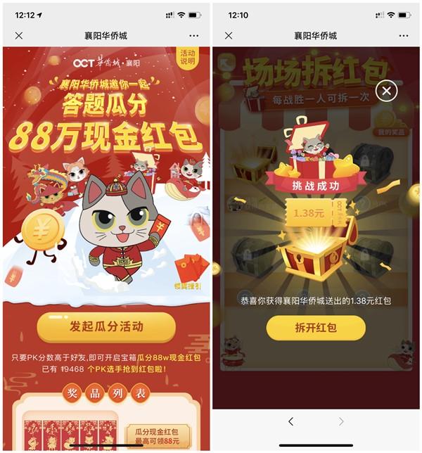 襄阳华侨城答题瓜分88万现金红包 战胜好友得1.38元现金红包