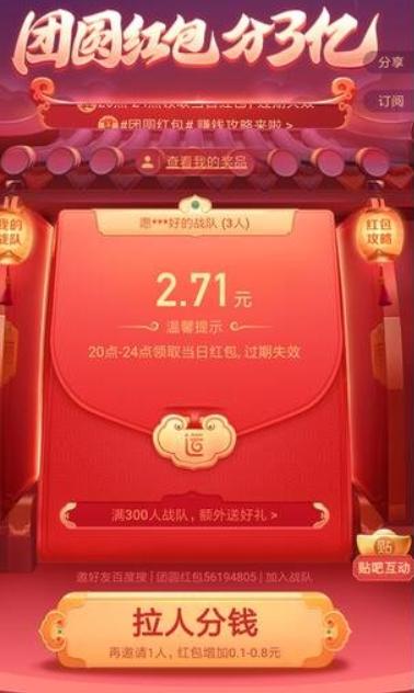 百度APP团圆红包每日好友组队分3亿 每个队伍最高瓜分210万元