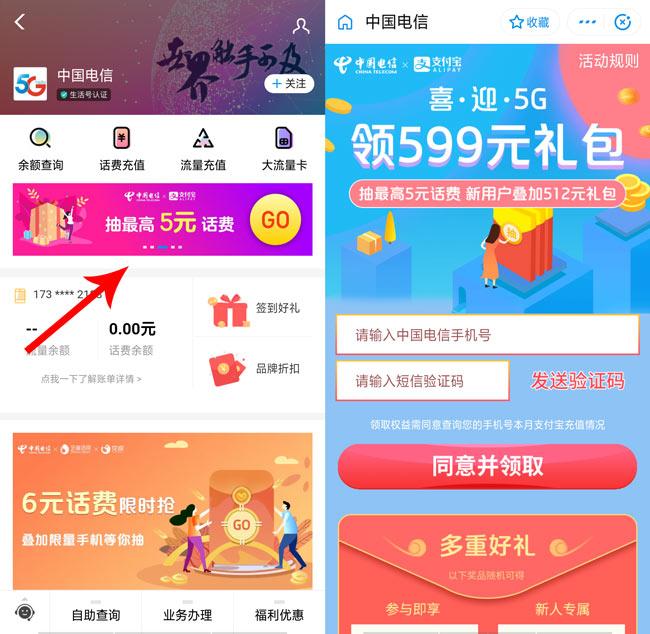 支付宝中国电信喜迎5G领取1-5元手机话费