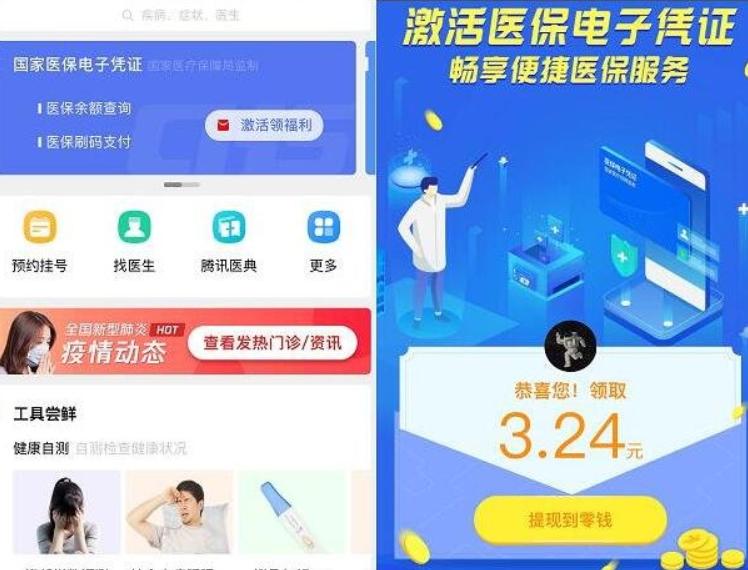 腾讯健康激活医保电子凭证领取随机微信