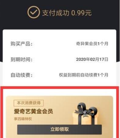0.99元开通1个月爱奇艺黄金会员+1个月奇异果VIP 亲测秒到账