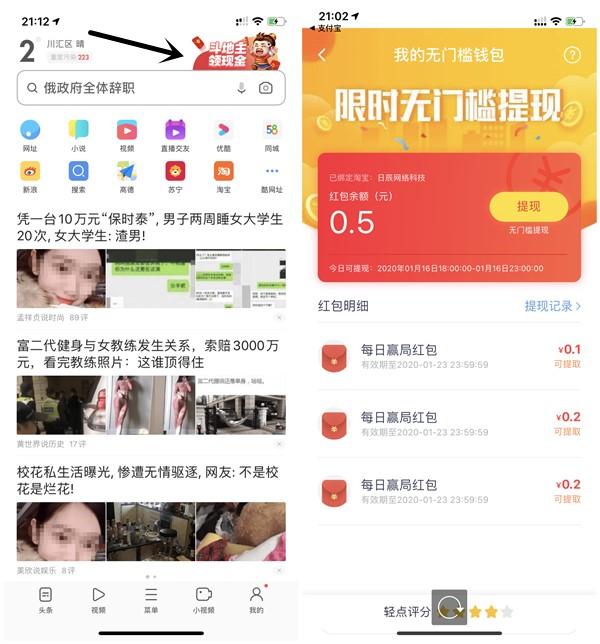 UC浏览器每日斗地主得现金红包 亲测0.5元