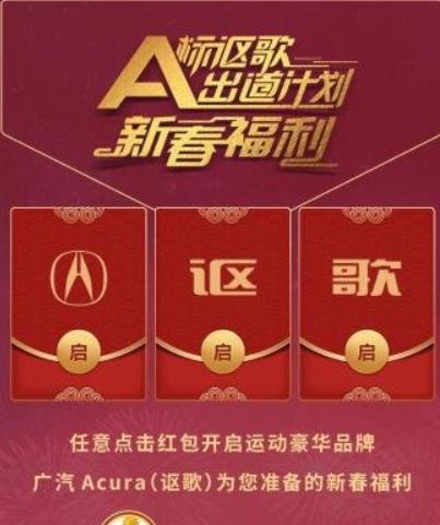 广汽Acura讴歌抽腾讯视频会员月卡 一共限量15000张