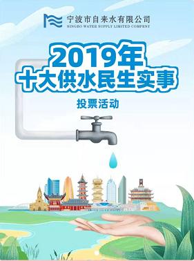 宁波市自来水十大供水民生实事投票抽随机微信红包奖励