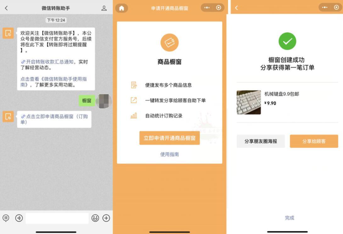 微信转账助手受邀客户,免费开通微信橱窗方法教程