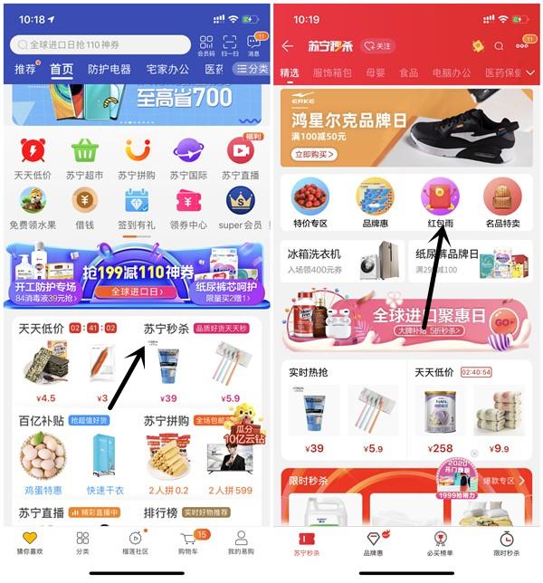 苏宁易购APP红包雨每天0.13-0.5元充值1Q币