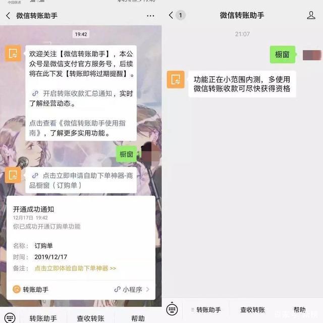 微信推出商品橱窗功能 在微信也能卖货啦 内测申请方法