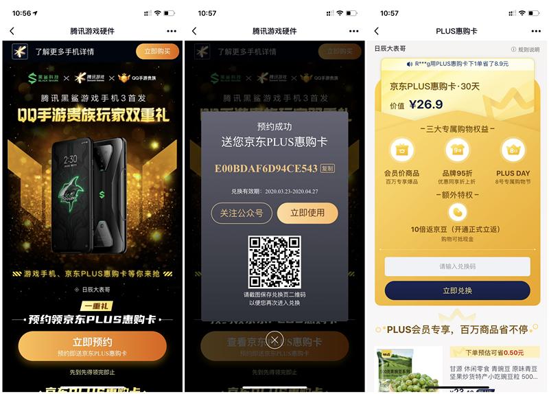 预约黑鲨手机3得京东PLUS惠购卡会员30天兑换码