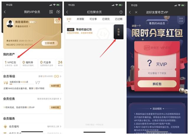 爱奇艺Vip5以上用户免费发爱奇艺VIP红包