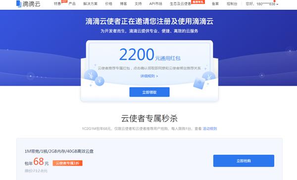 滴滴云68元一年的服务器 1M1核2G配置服务器优惠特价购买