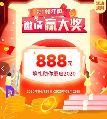支付宝长江资管关注抽最高888元支付宝现金