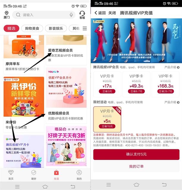 中国银行5元开通腾讯视频/爱奇艺/优酷视频会员月卡
