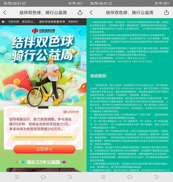 美团结伴骑行公益每日骑车领10-30元福彩体验卷