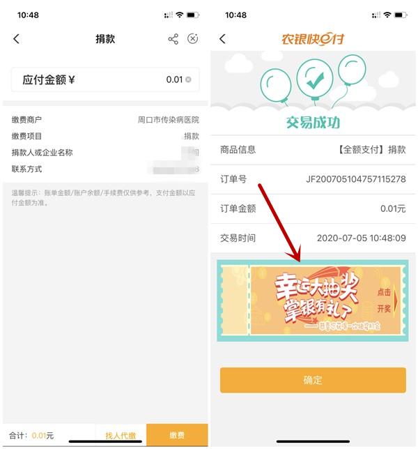 农业银行捐款1分钱抽5元京东E卡 5-100元话费 亲测秒到账
