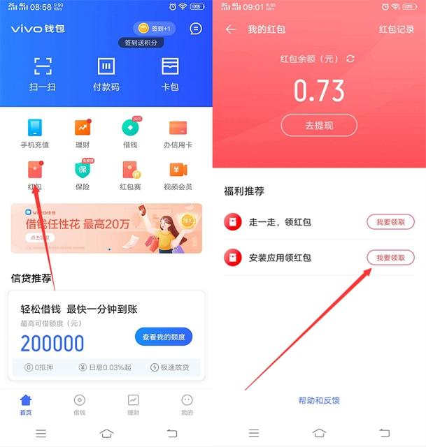 vivo手机用户下载体验软件抽随机现金