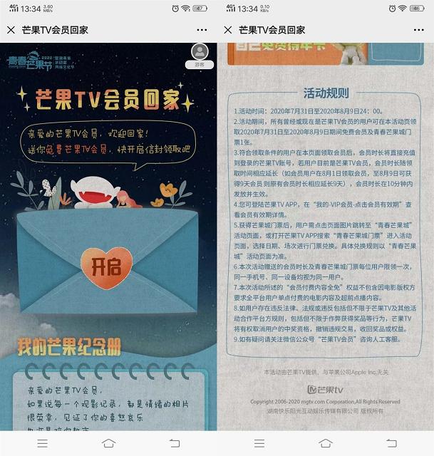 青春芒果节免费领10天芒果正式会员vip