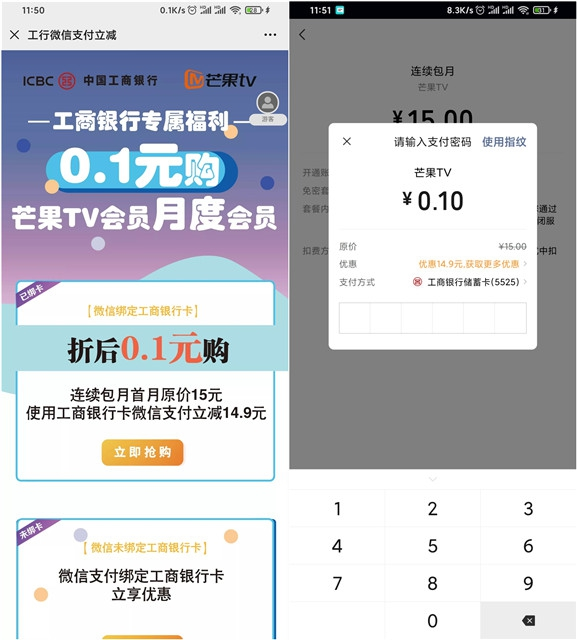 微信工商银行卡0.1元购买1个月芒果TV会员 亲测秒到账