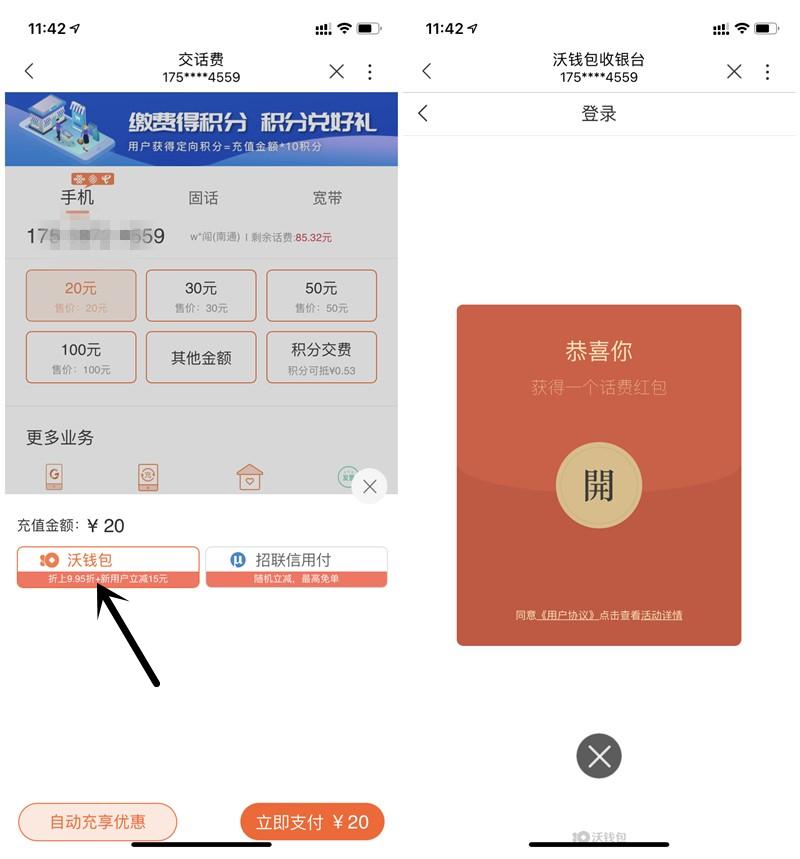 中国联通5元购买20元话费 沃钱包15元话费抵扣券 亲测秒到账