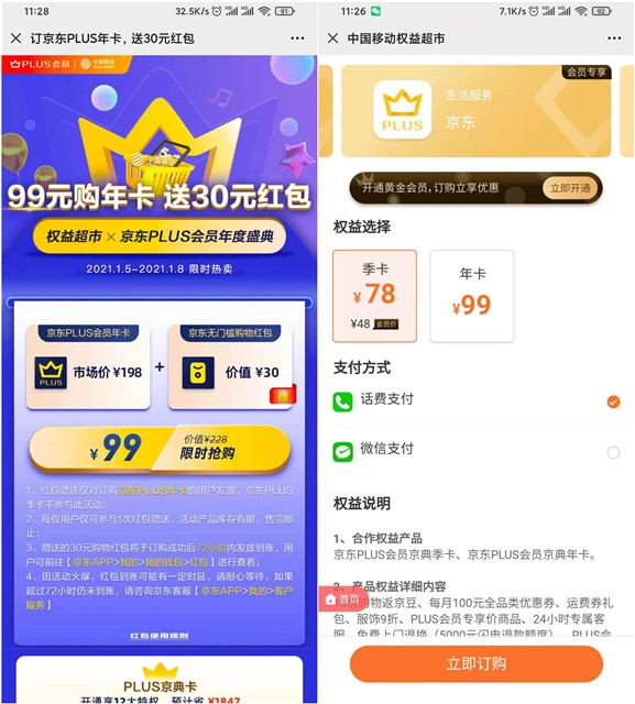移动用户99元购京东会员年卡 送30元红包