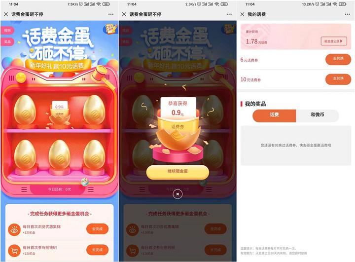 中国移动用户每日砸金蛋 得最高16元话费券