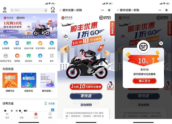 中国银行APP1元购买10元顺丰优惠券