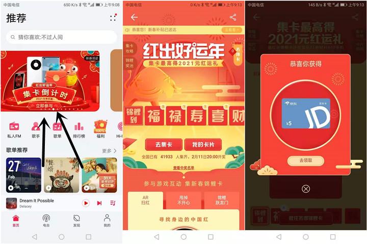 华为手机完成集卡 抽5-2021元京东E卡