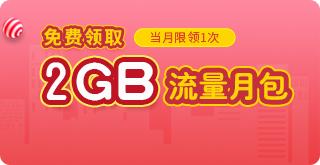 中国联通免费领2G流量或30分钟语音包 流量语音二选一 当月有效