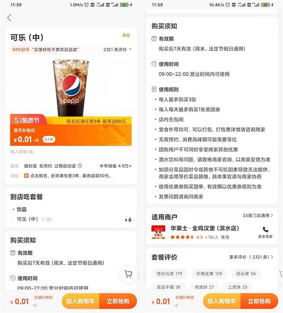 1元购买华莱士中杯可乐 每人限购3次
