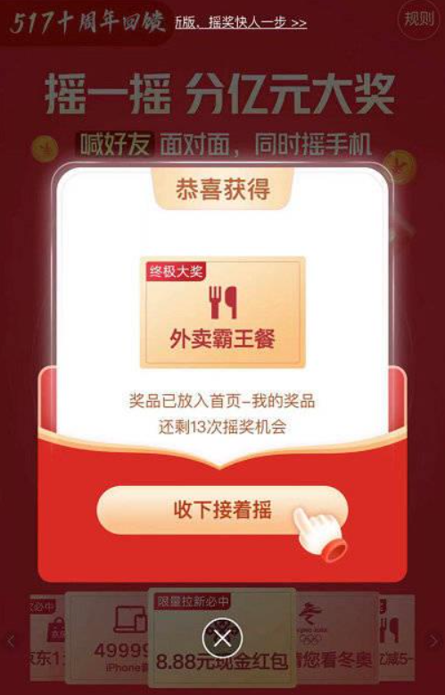 中国联通517十周年摇一摇抽20元外卖券