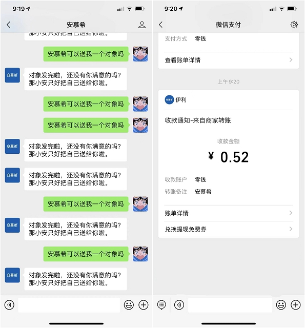 安慕希公众号免费领微信零钱 亲测0.52元