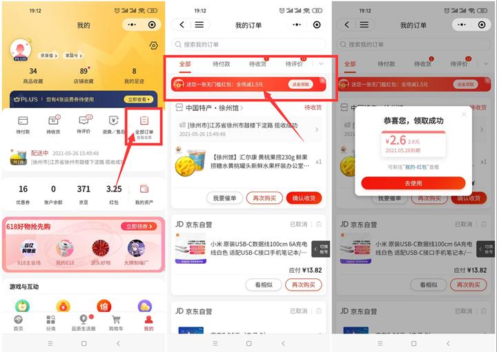 京东部分用户免费领1.5-2.6元无门槛购物红包