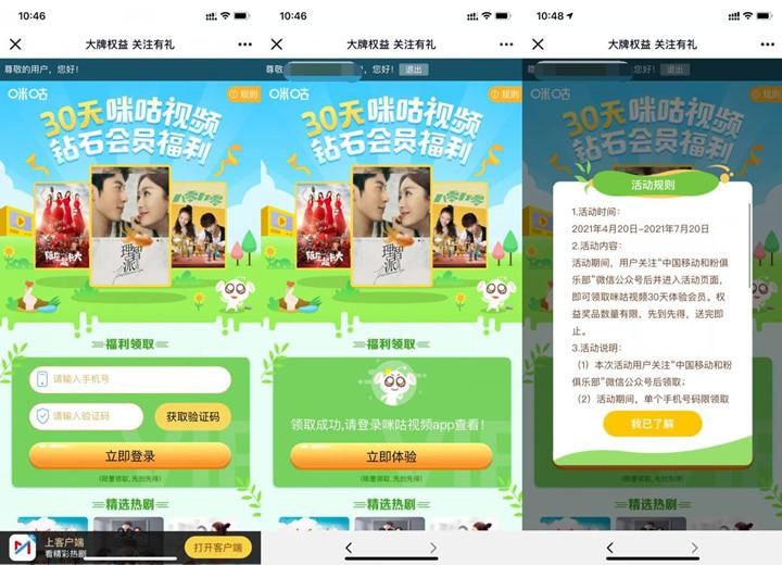 三网用户免费领取30天咪咕视频会员