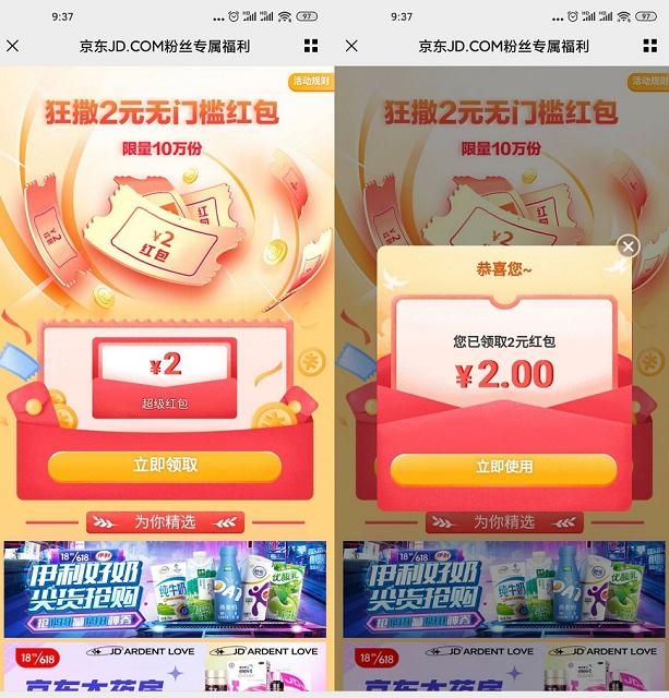 京东粉丝狂欢季 免费领2元购物红包